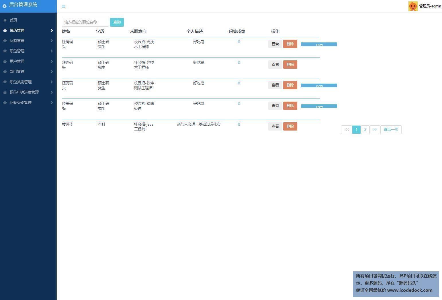 源码码头-SpringBoot招聘网站项目-管理员角色-简历管理