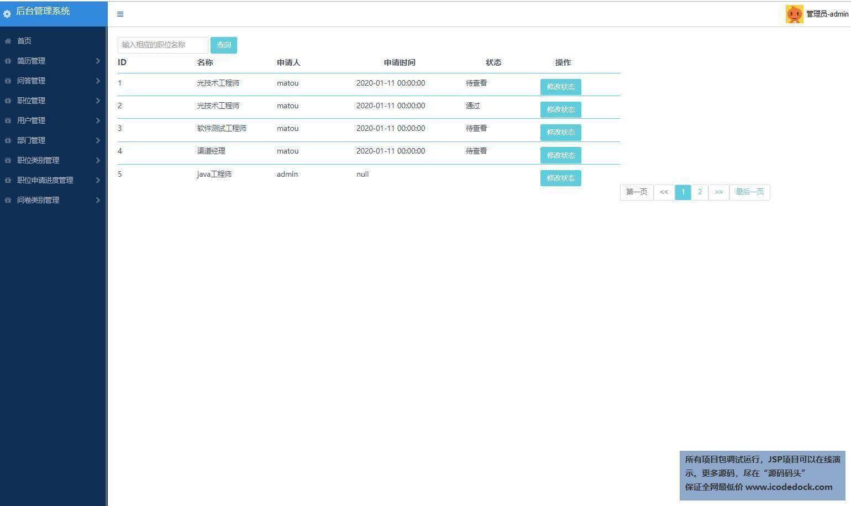 源码码头-SpringBoot招聘网站项目-管理员角色-职位申请进度更新