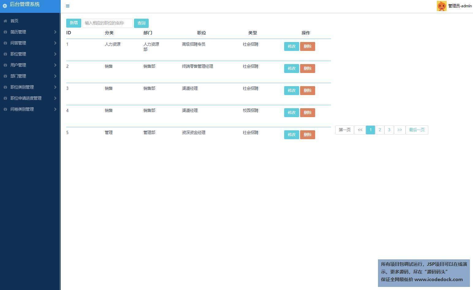 源码码头-SpringBoot招聘网站项目-管理员角色-职位管理