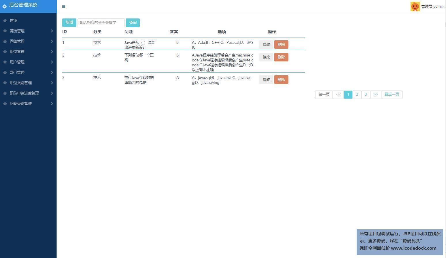 源码码头-SpringBoot招聘网站项目-管理员角色-问答管理