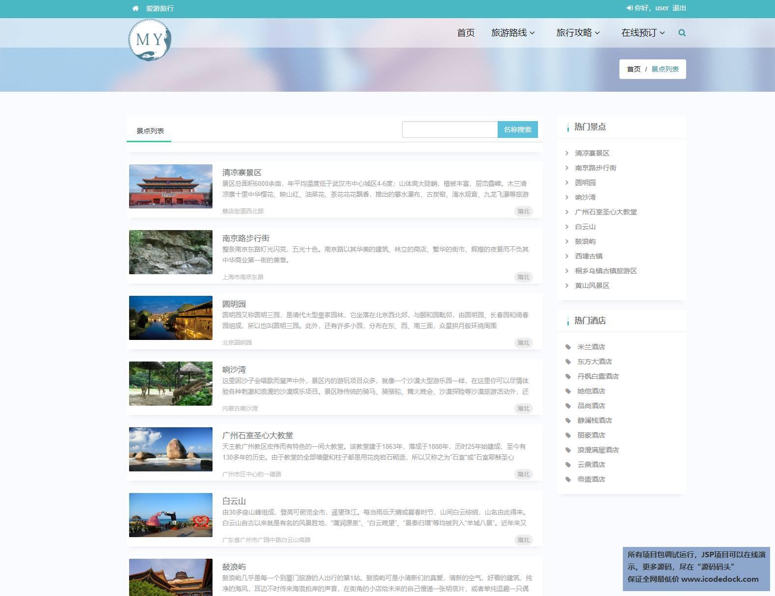 源码码头-SpringBoot旅游综合服务平台-用户角色-景点预定