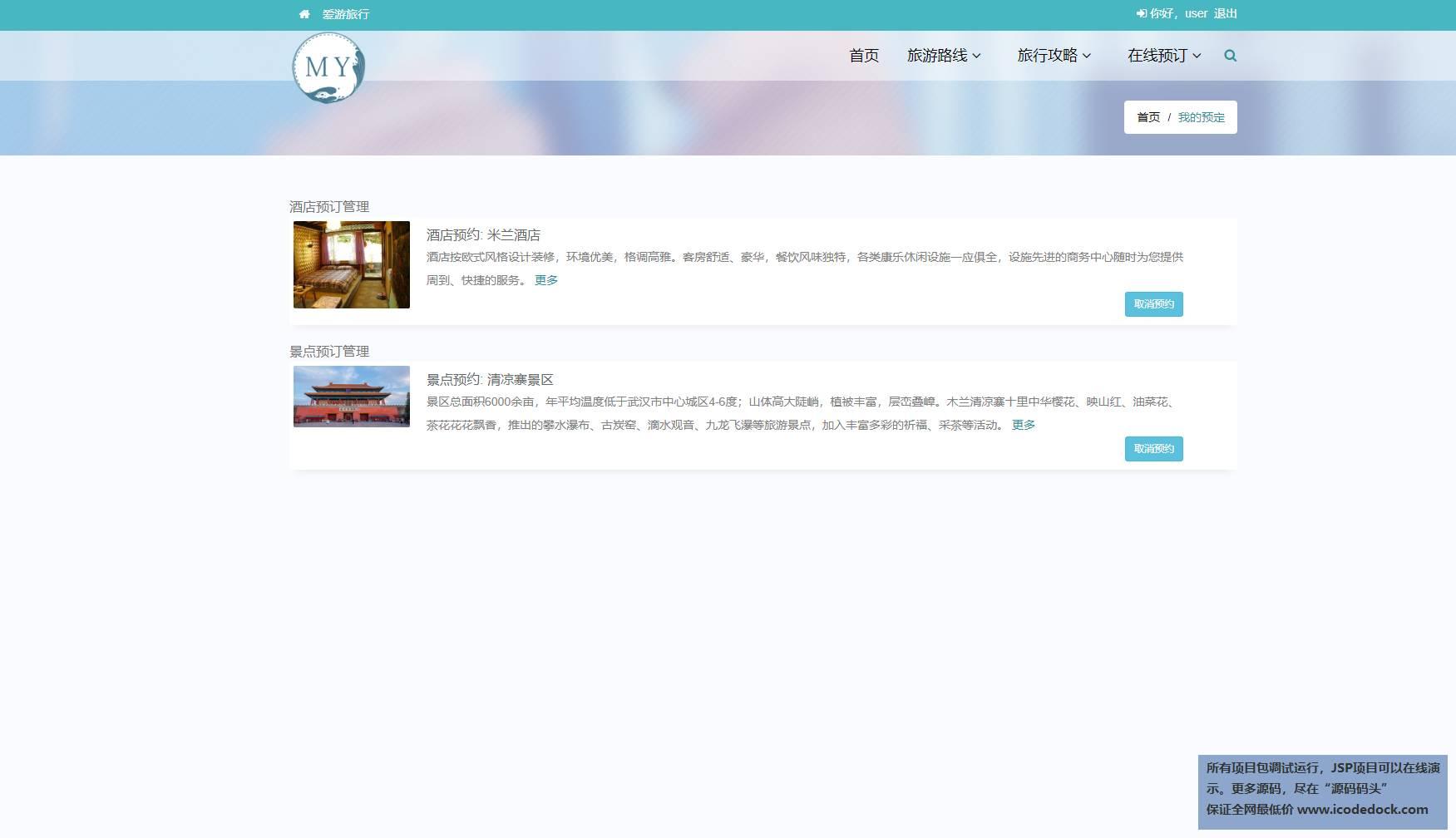 源码码头-SpringBoot旅游综合服务平台-用户角色-查看我的预定