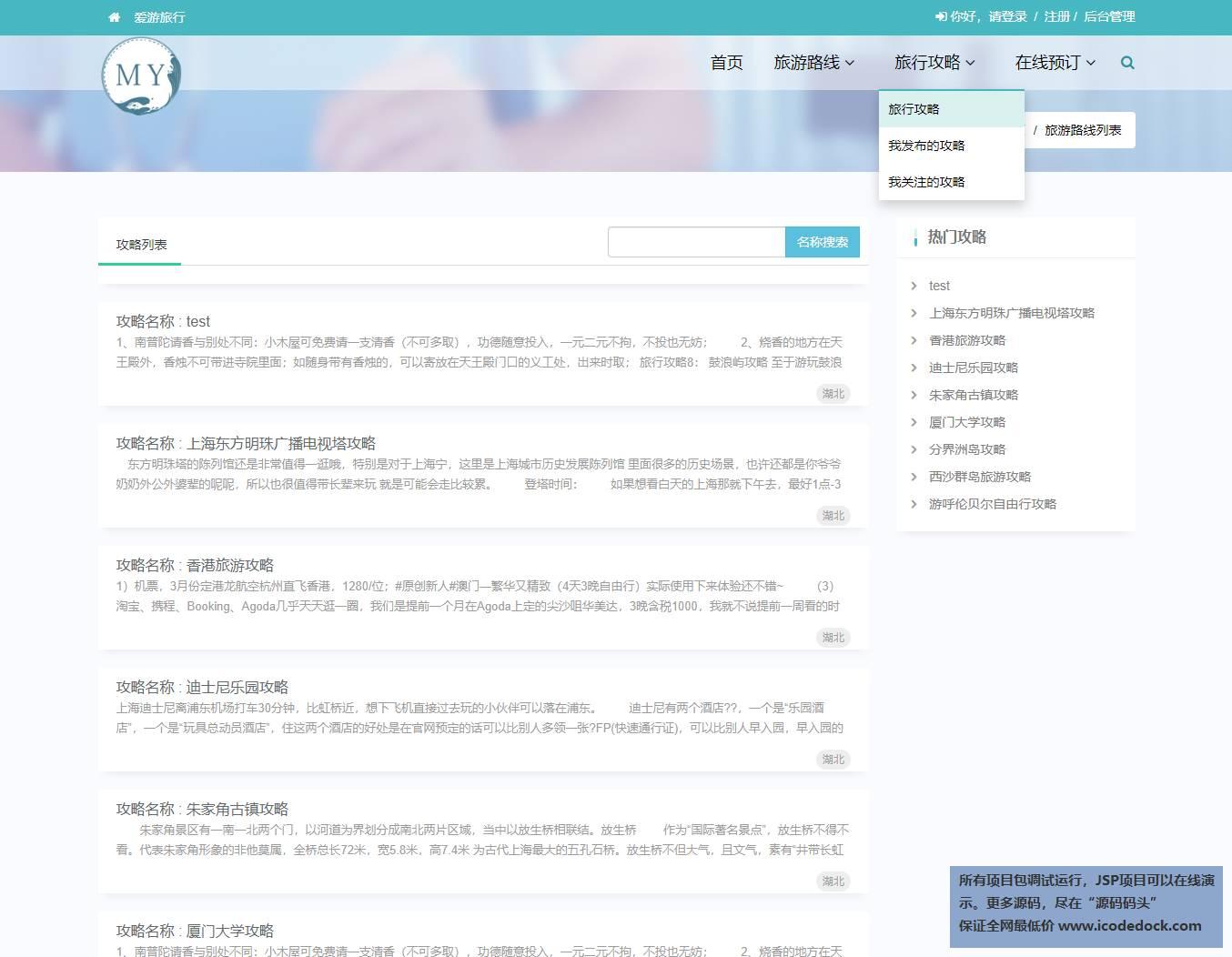 源码码头-SpringBoot旅游综合服务平台-用户角色-查看旅行攻略