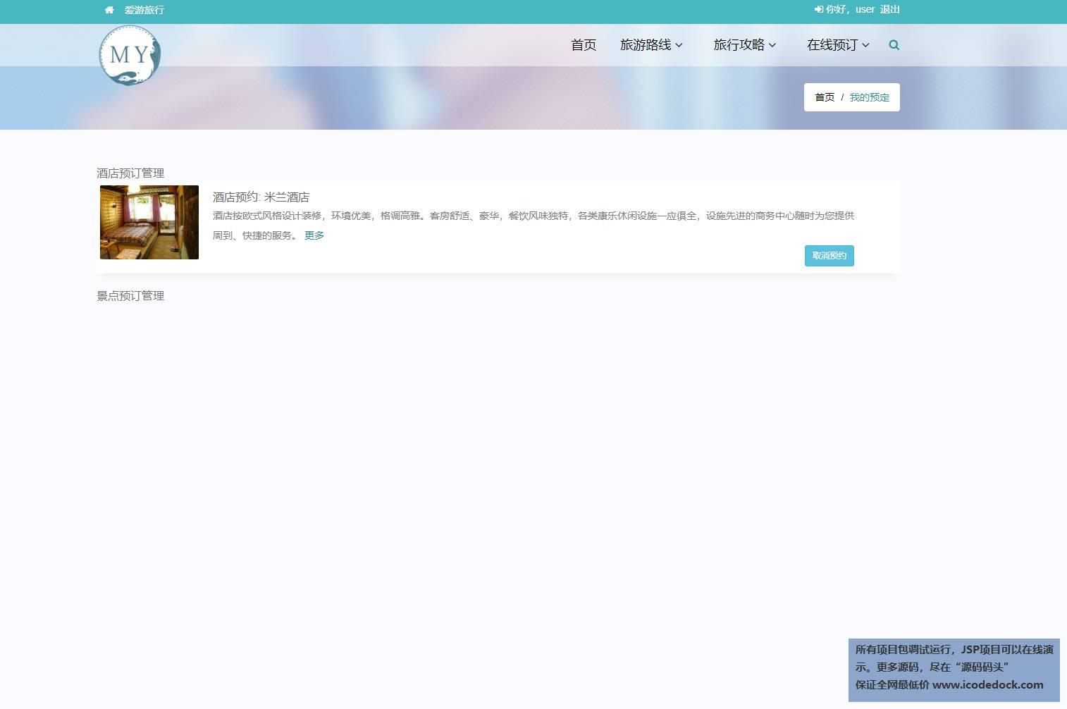 源码码头-SpringBoot旅游综合服务平台-用户角色-酒店预定