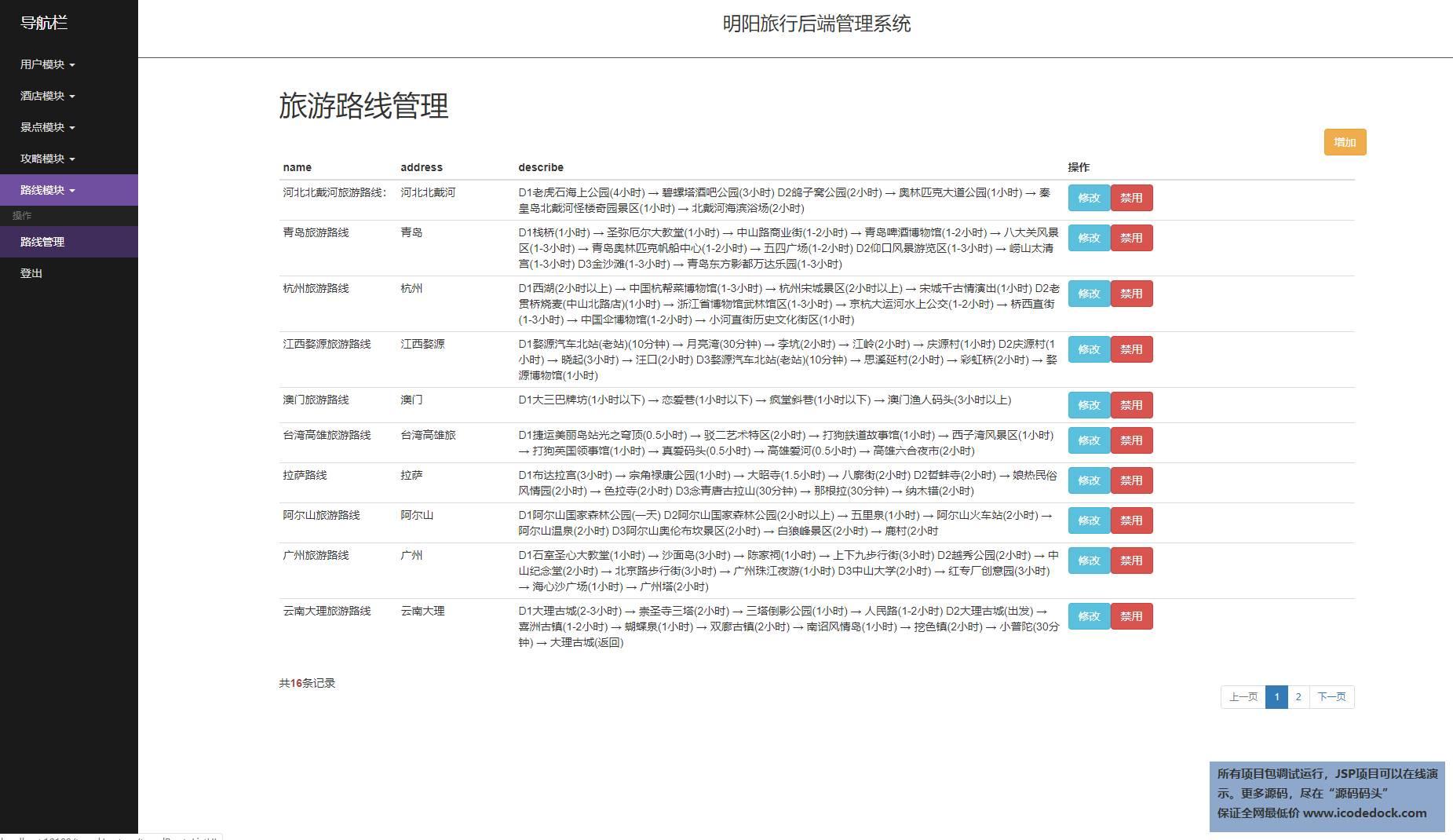 源码码头-SpringBoot旅游综合服务平台-管理员角色-路线管理