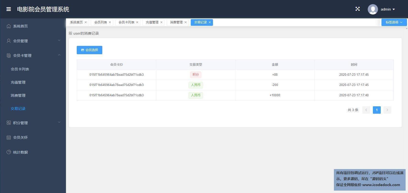 源码码头-SpringBoot电影院会员积分管理系统-管理员角色-交易记录