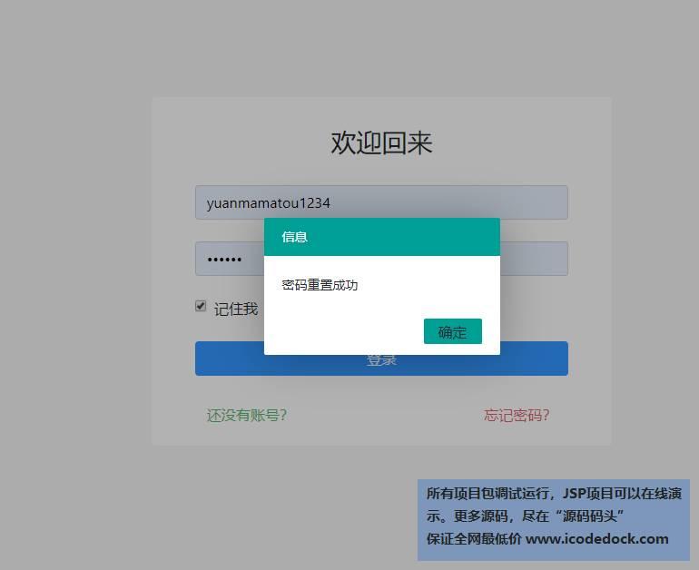 源码码头-SpringBoot线上网络文件管理系统-用户角色-密码重置成功