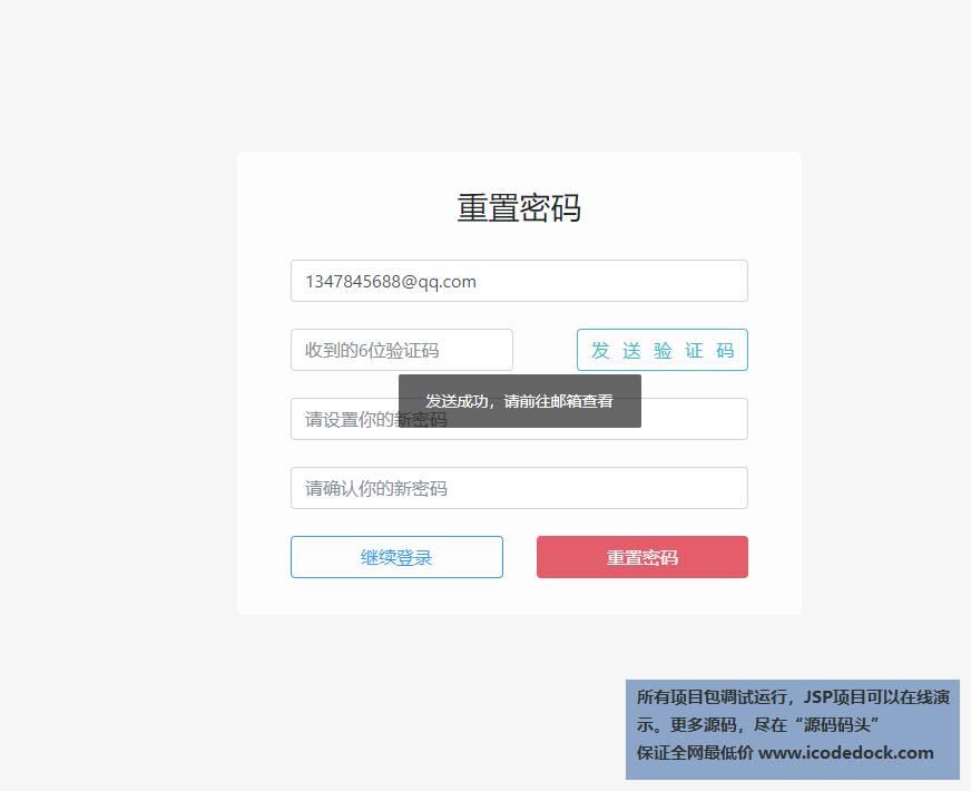 源码码头-SpringBoot线上网络文件管理系统-用户角色-密码重置