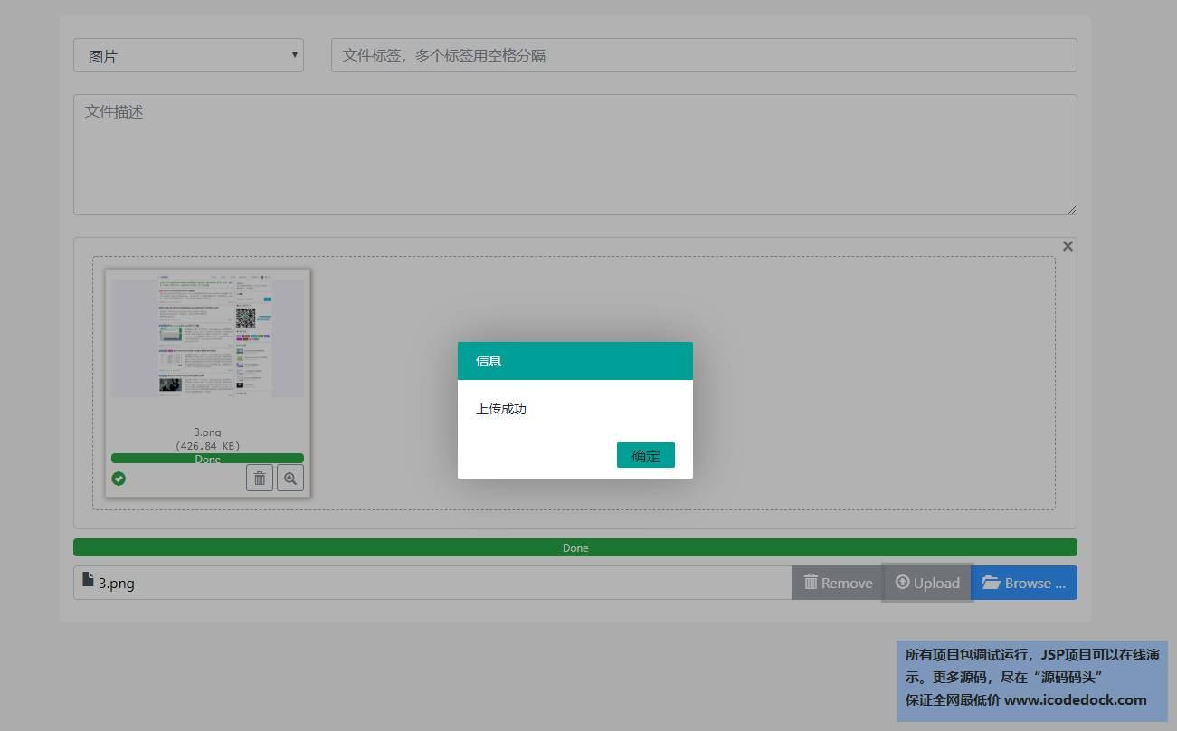 源码码头-SpringBoot线上网络文件管理系统-用户角色-文件上传