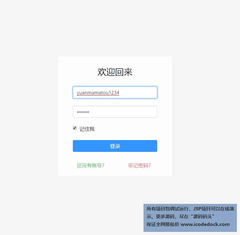 源码码头-SpringBoot线上网络文件管理系统-用户角色-登录