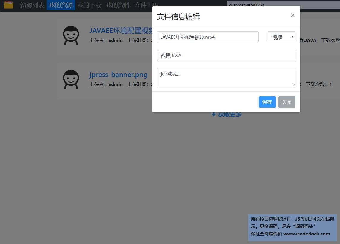 源码码头-SpringBoot线上网络文件管理系统-用户角色-编辑资源