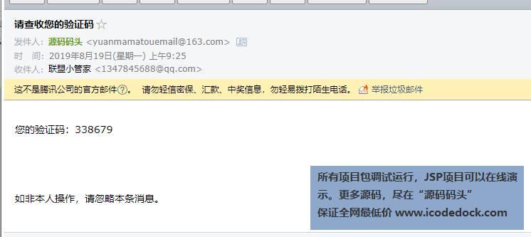 源码码头-SpringBoot线上网络文件管理系统-用户角色-邮箱信息