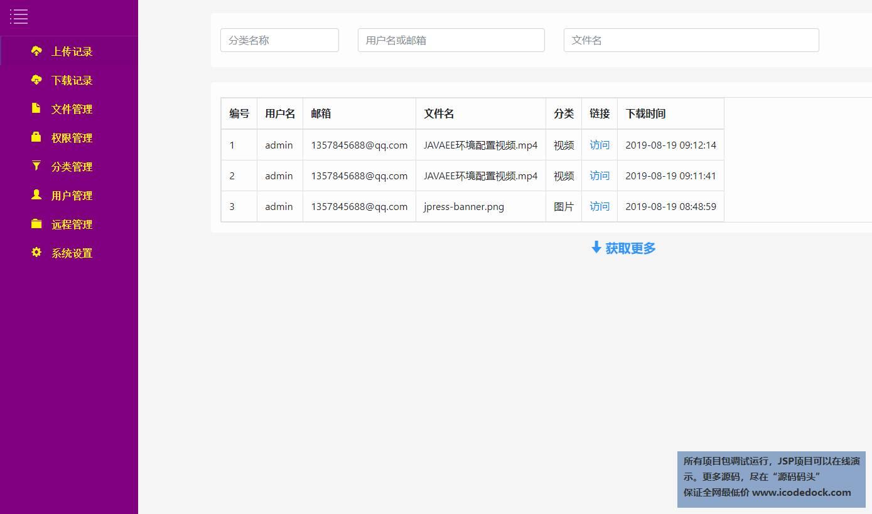 源码码头-SpringBoot线上网络文件管理系统-管理员角色-下载记录