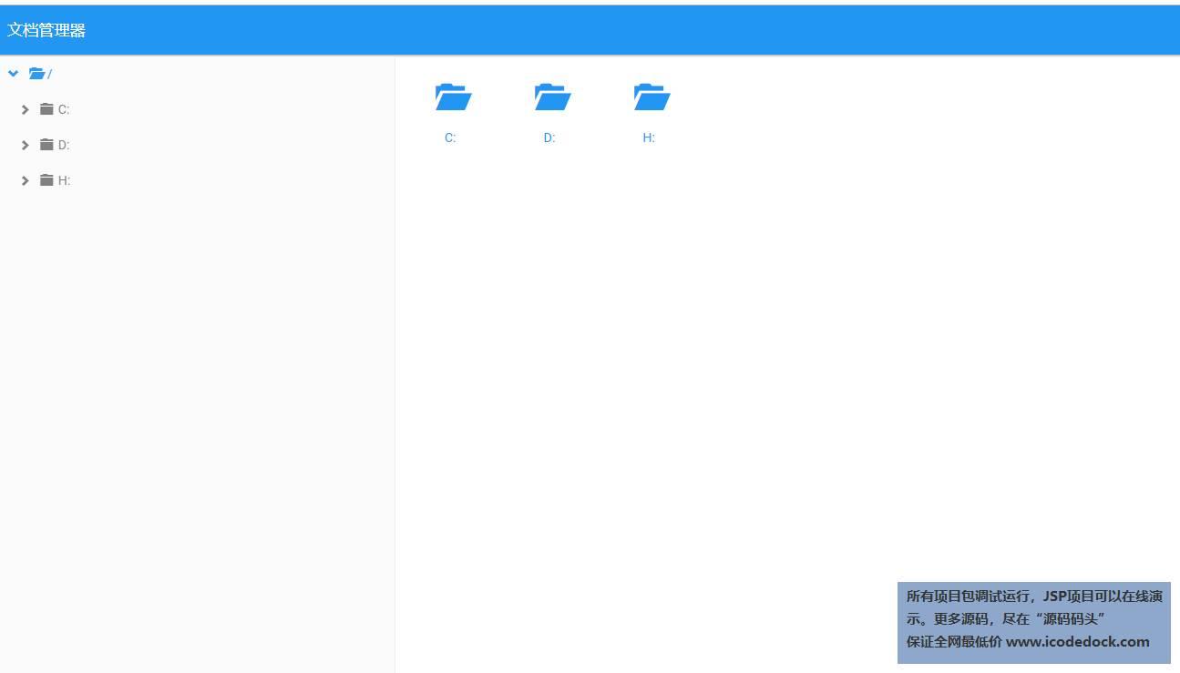 源码码头-SpringBoot线上网络文件管理系统-管理员角色-文档管理
