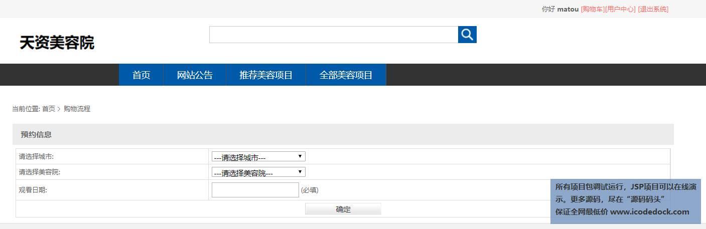 源码码头-SpringBoot美容院预约管理系统-用户角色-下订单