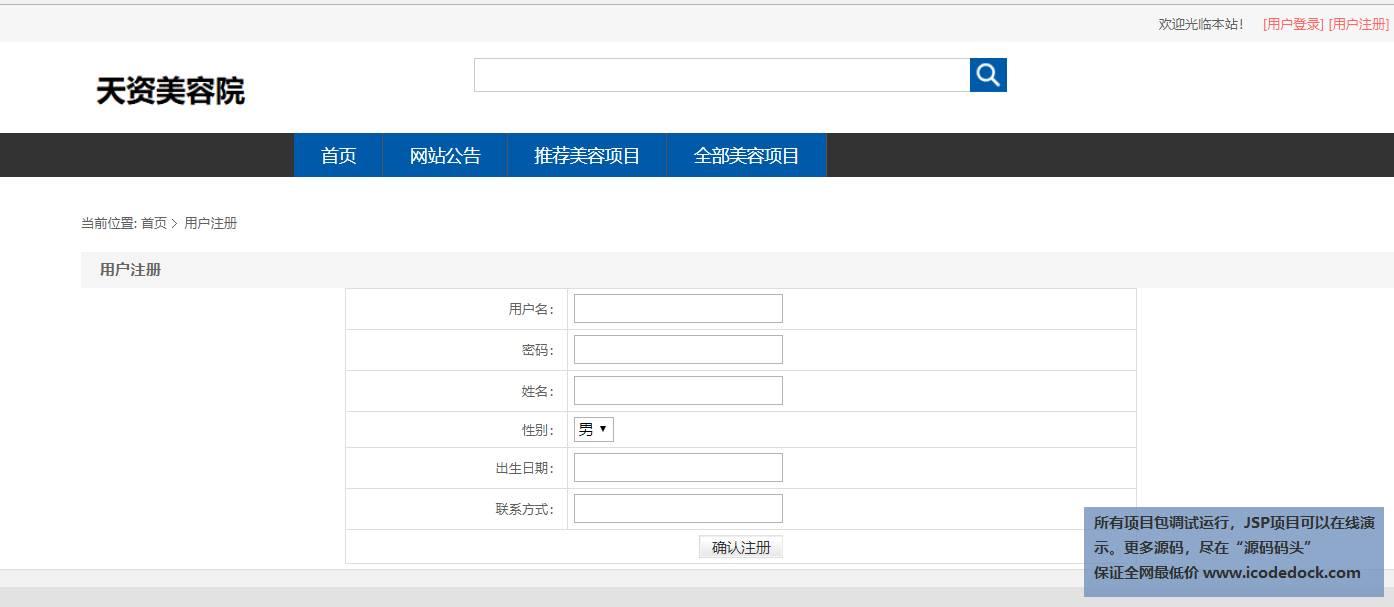 源码码头-SpringBoot美容院预约管理系统-用户角色-注册