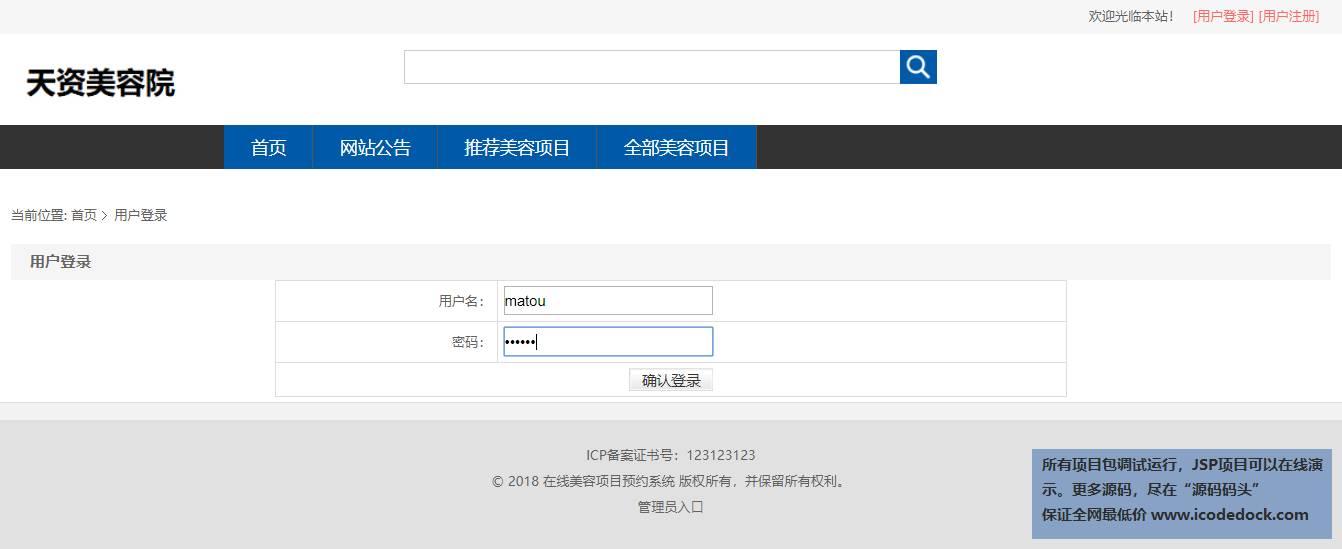 源码码头-SpringBoot美容院预约管理系统-用户角色-登录