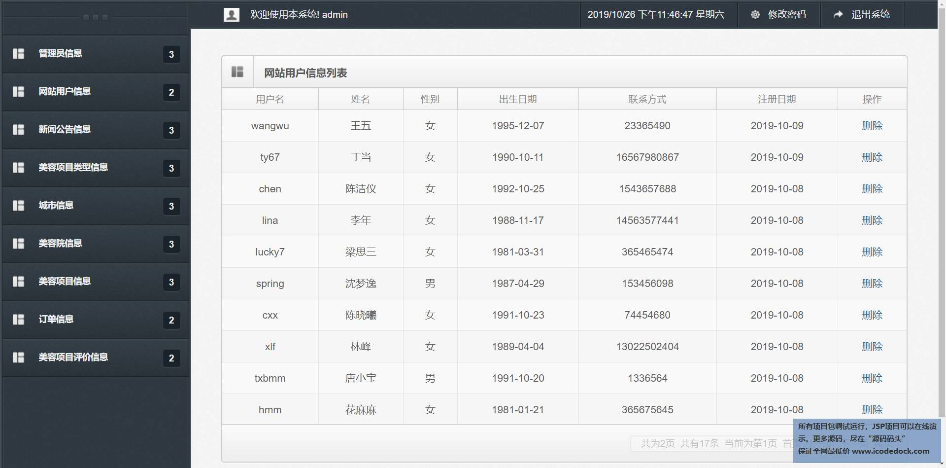 源码码头-SpringBoot美容院预约管理系统-管理员角色-网站用户信息列表