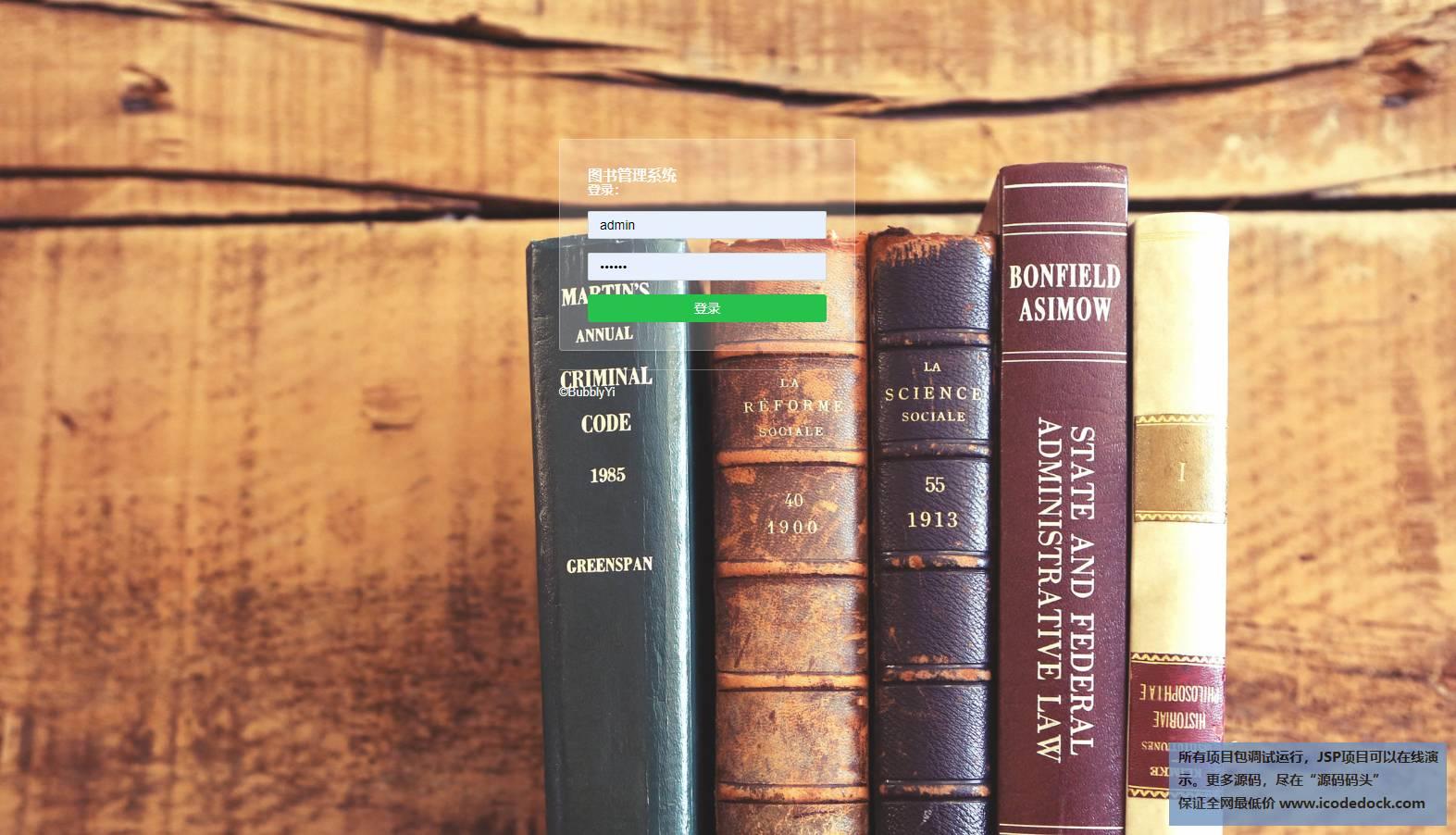 源码码头-Springboot图书馆图书借阅管理系统-管理员角色-登录