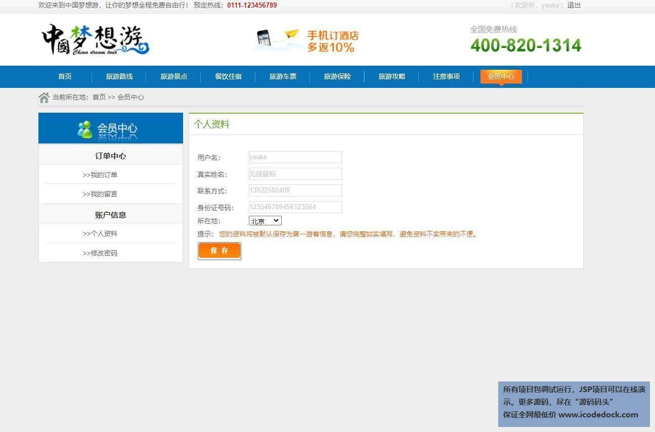 源码码头-Springboot旅游网站管理系统-用户角色-个人资料管理