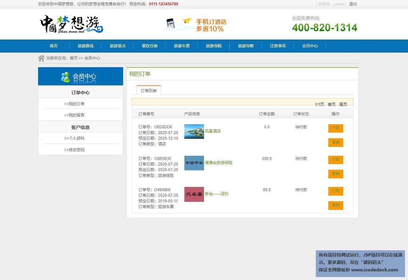 源码码头-Springboot旅游网站管理系统-用户角色-我的订单查看