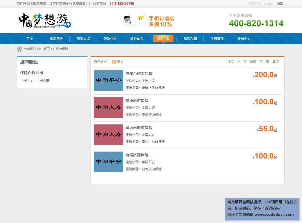 源码码头-Springboot旅游网站管理系统-用户角色-旅游保险预定