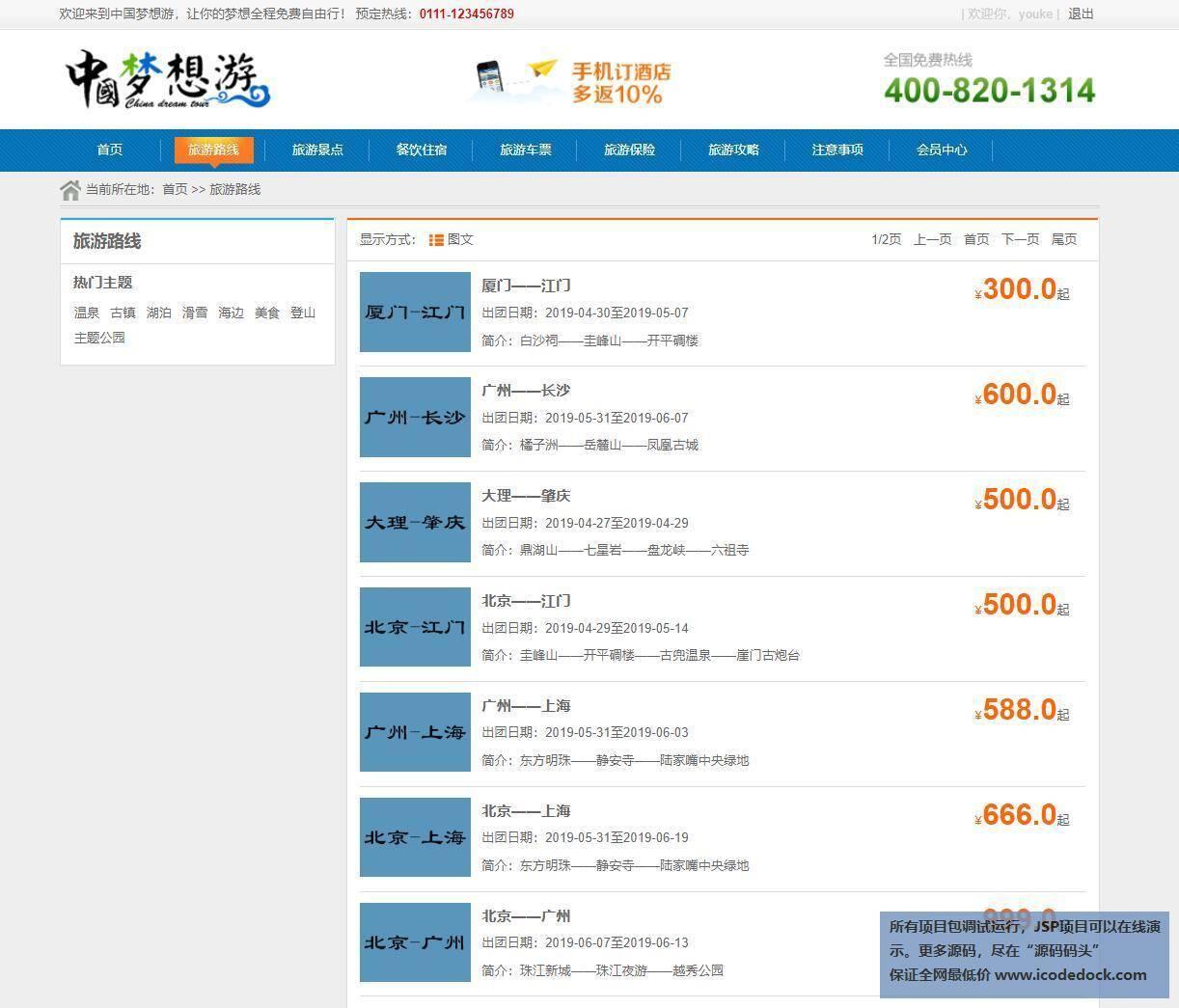 源码码头-Springboot旅游网站管理系统-用户角色-旅游路线预定