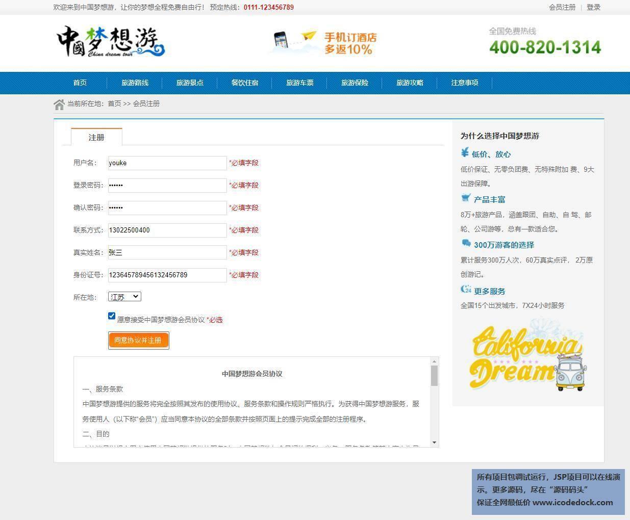 源码码头-Springboot旅游网站管理系统-用户角色-用户注册
