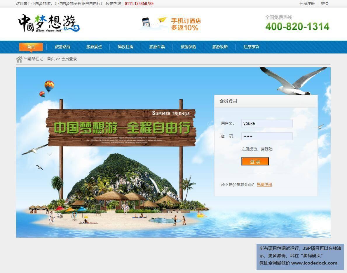 源码码头-Springboot旅游网站管理系统-用户角色-用户登录