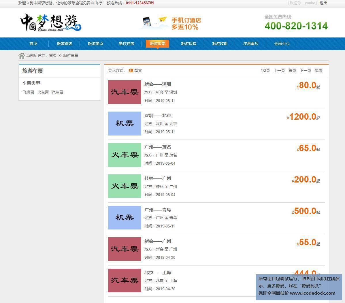 源码码头-Springboot旅游网站管理系统-用户角色-车票预定