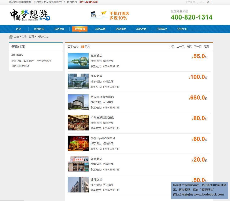 源码码头-Springboot旅游网站管理系统-用户角色-餐饮住宿