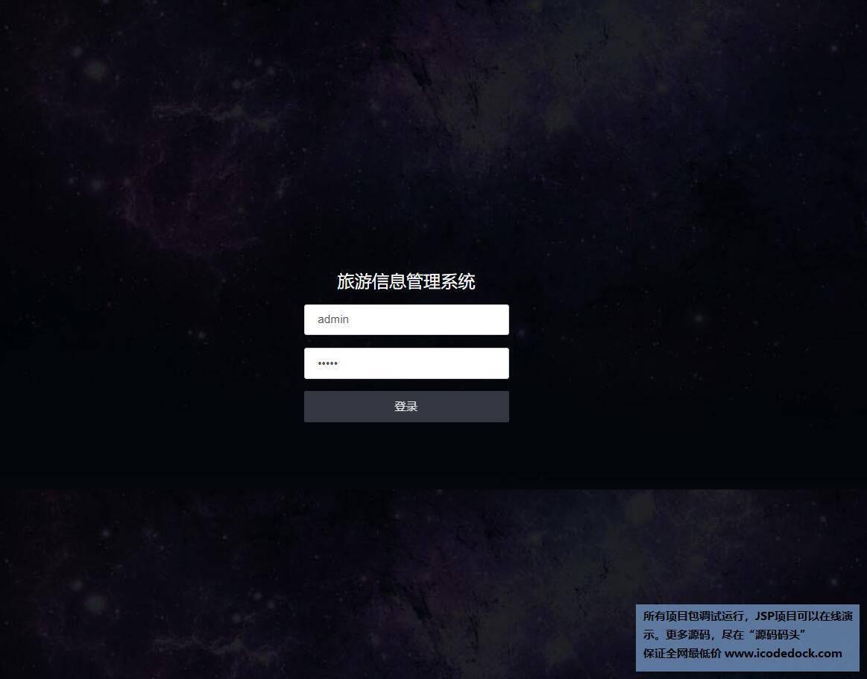 源码码头-Springboot旅游网站管理系统-管理员角色-管理员登录