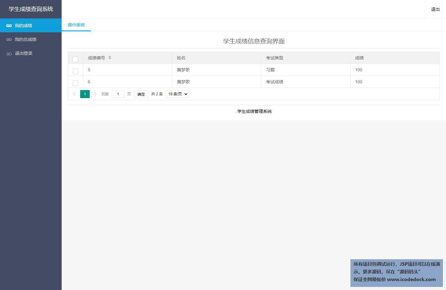 源码码头-Springboot简单学生成绩信息管理系统-学生角色-查看我的成绩