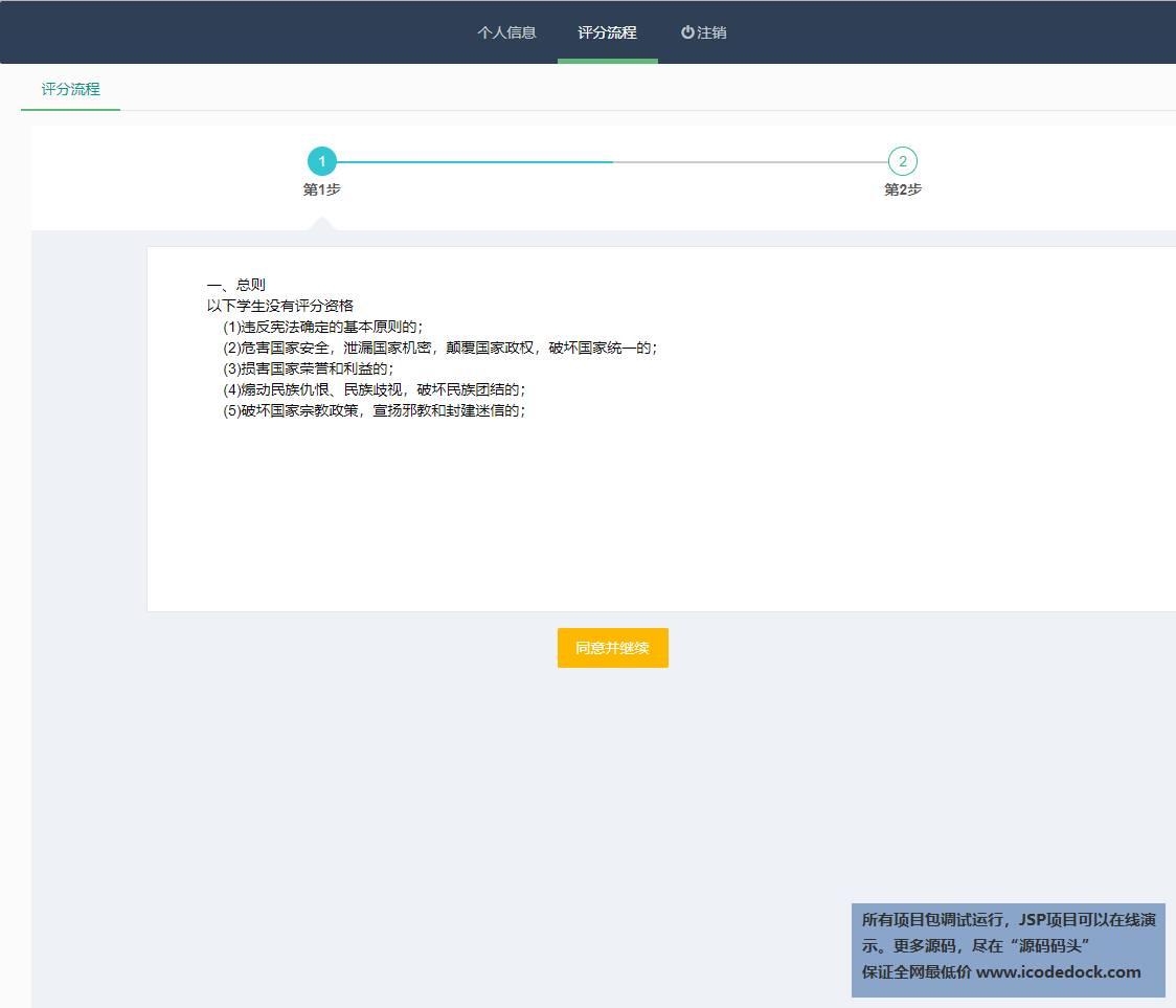 源码码头-Springboot课程评分评价管理系统-学生角色-开始评分