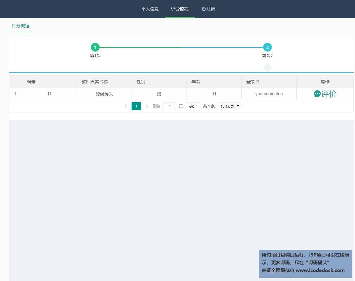 源码码头-Springboot课程评分评价管理系统-学生角色-查看评分