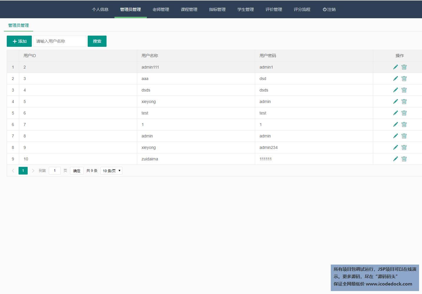 源码码头-Springboot课程评分评价管理系统-管理员角色-管理员管理