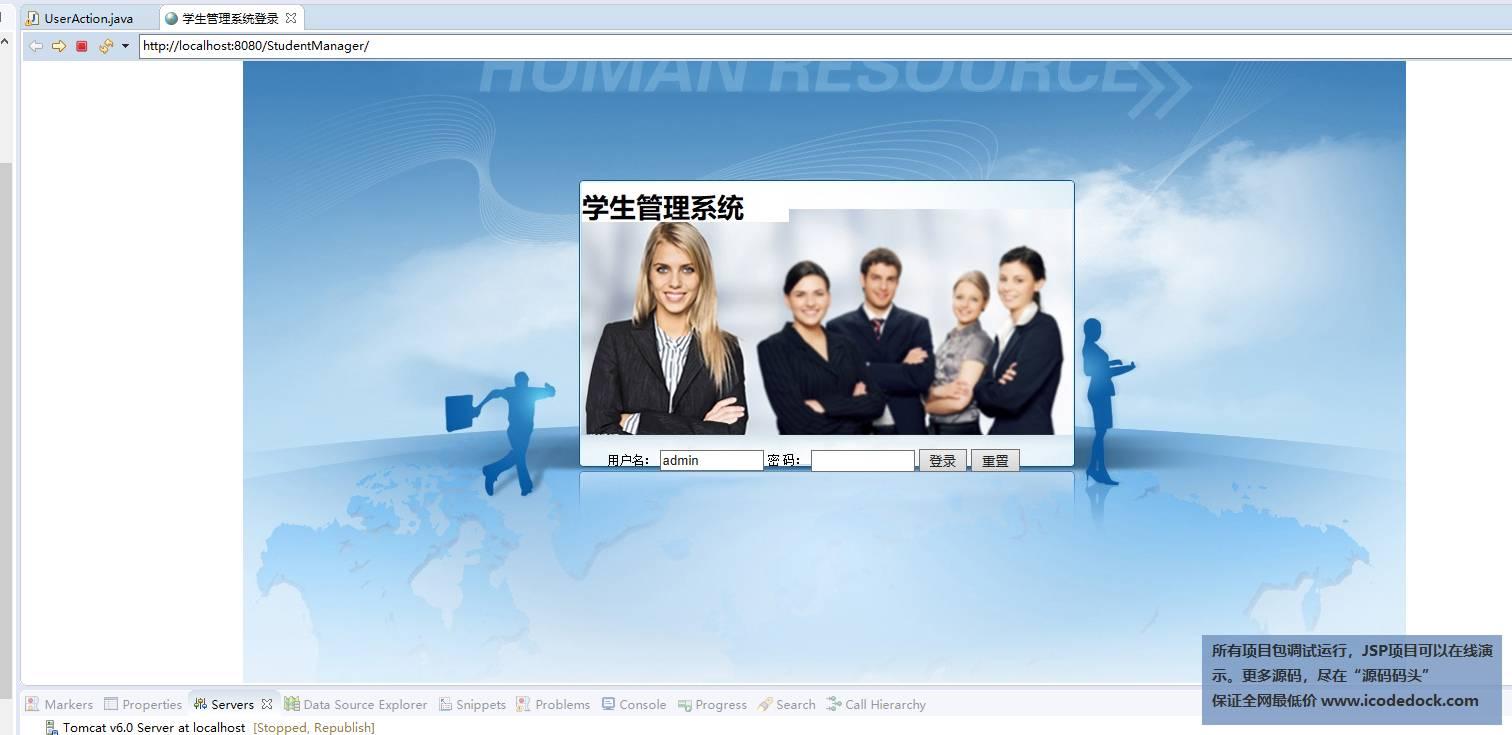 源码码头-Struts学生管理系统-登录页面