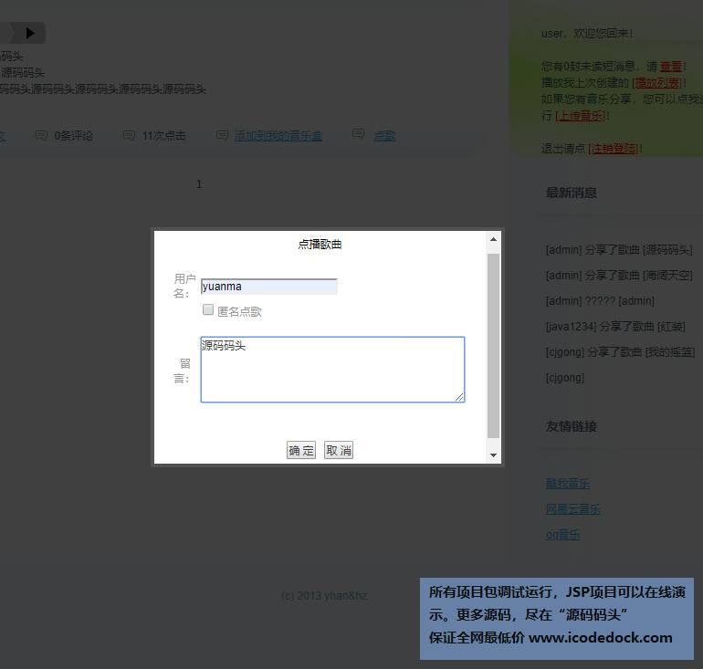 源码码头-Struts音乐管理系统-用户角色-点播歌曲