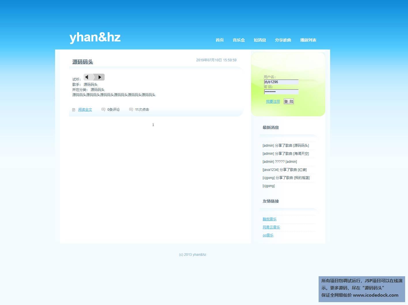源码码头-Struts音乐管理系统-登录界面