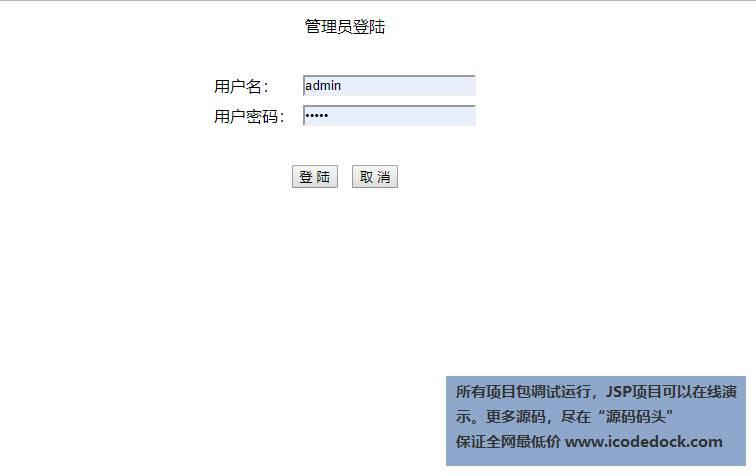 源码码头-Struts音乐管理系统-管理员角色-管理员登录页面
