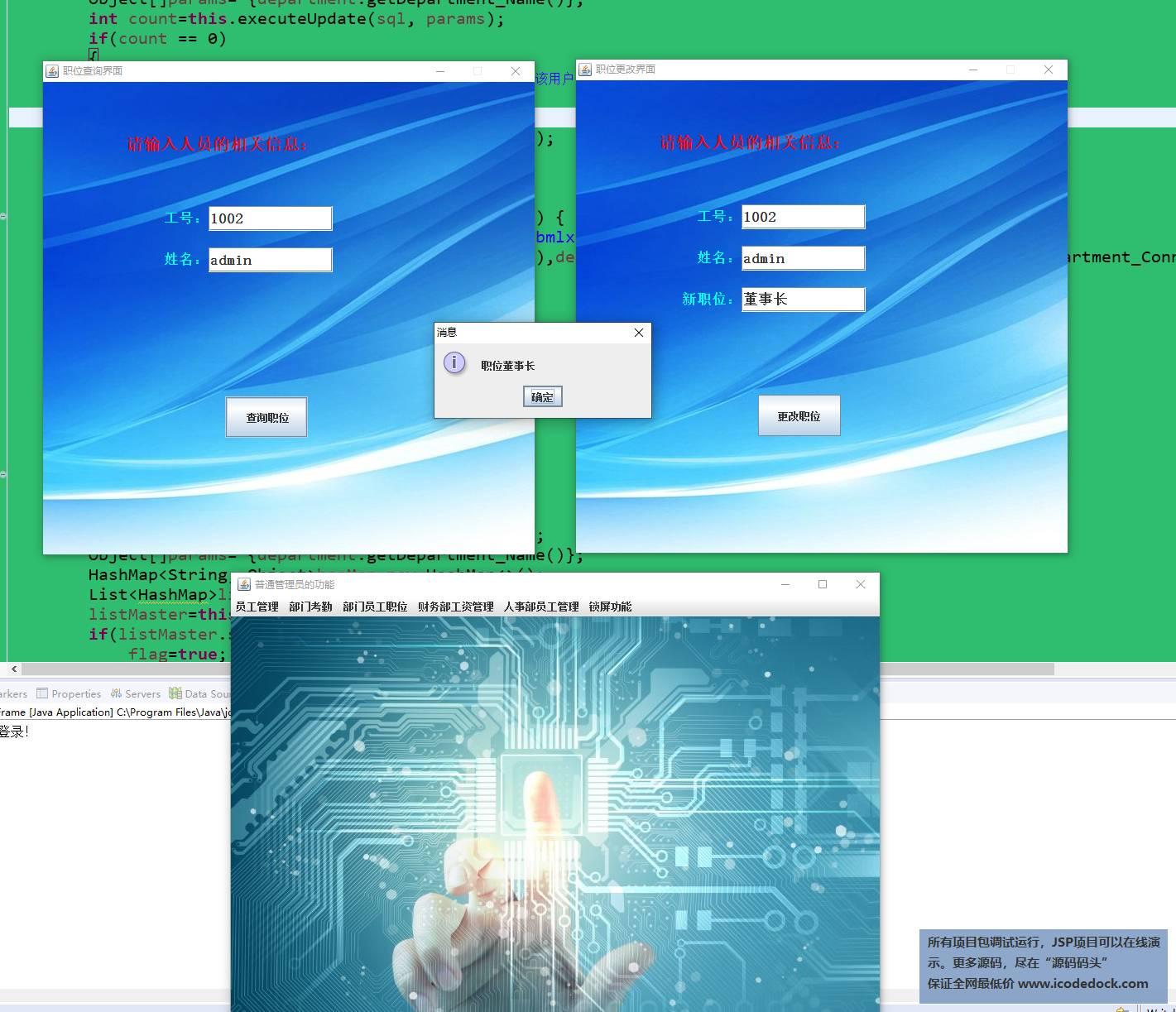 源码码头-企业人事管理系统-管理员角色-员工职位管理