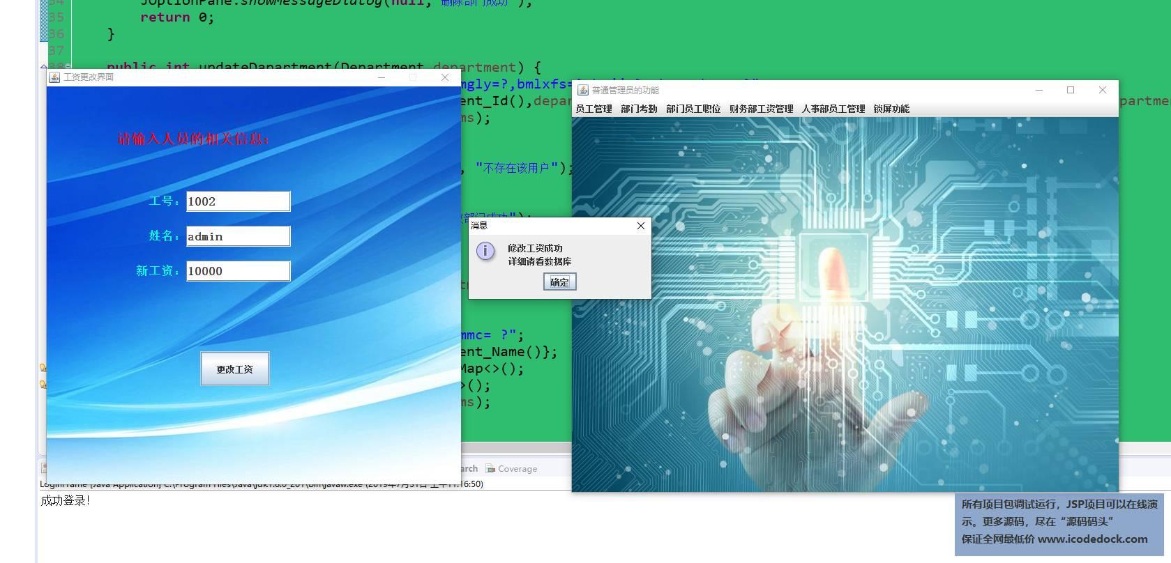 源码码头-企业人事管理系统-管理员角色-工资管理