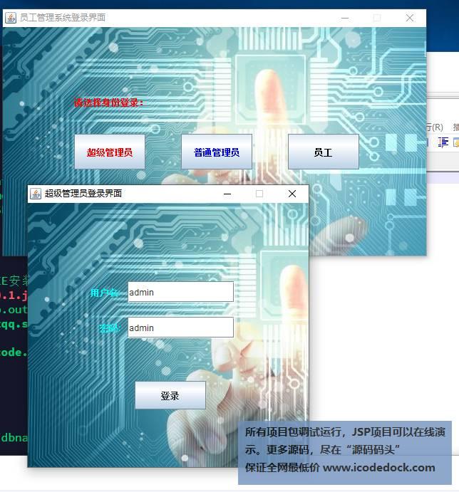 源码码头-企业人事管理系统-超级管理员角色-登录