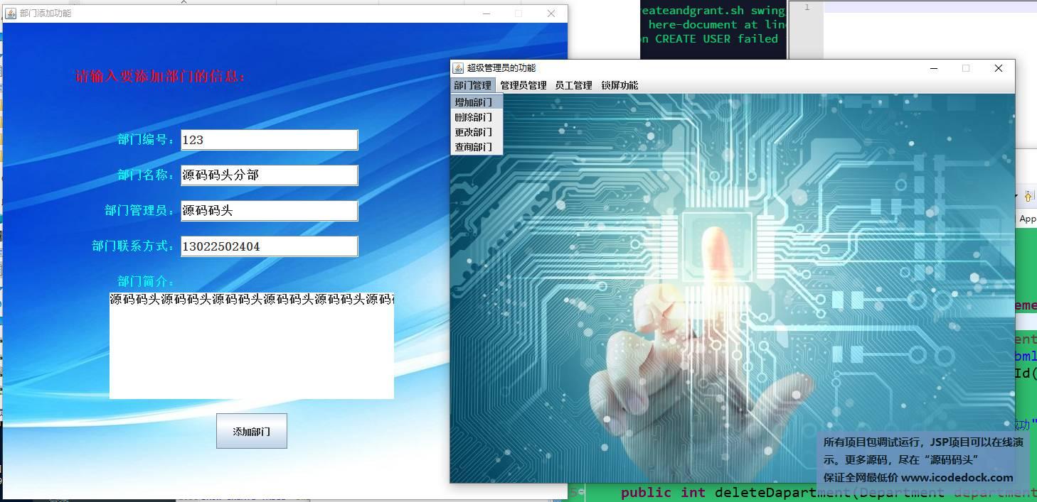 源码码头-企业人事管理系统-超级管理员角色-部门增删改查