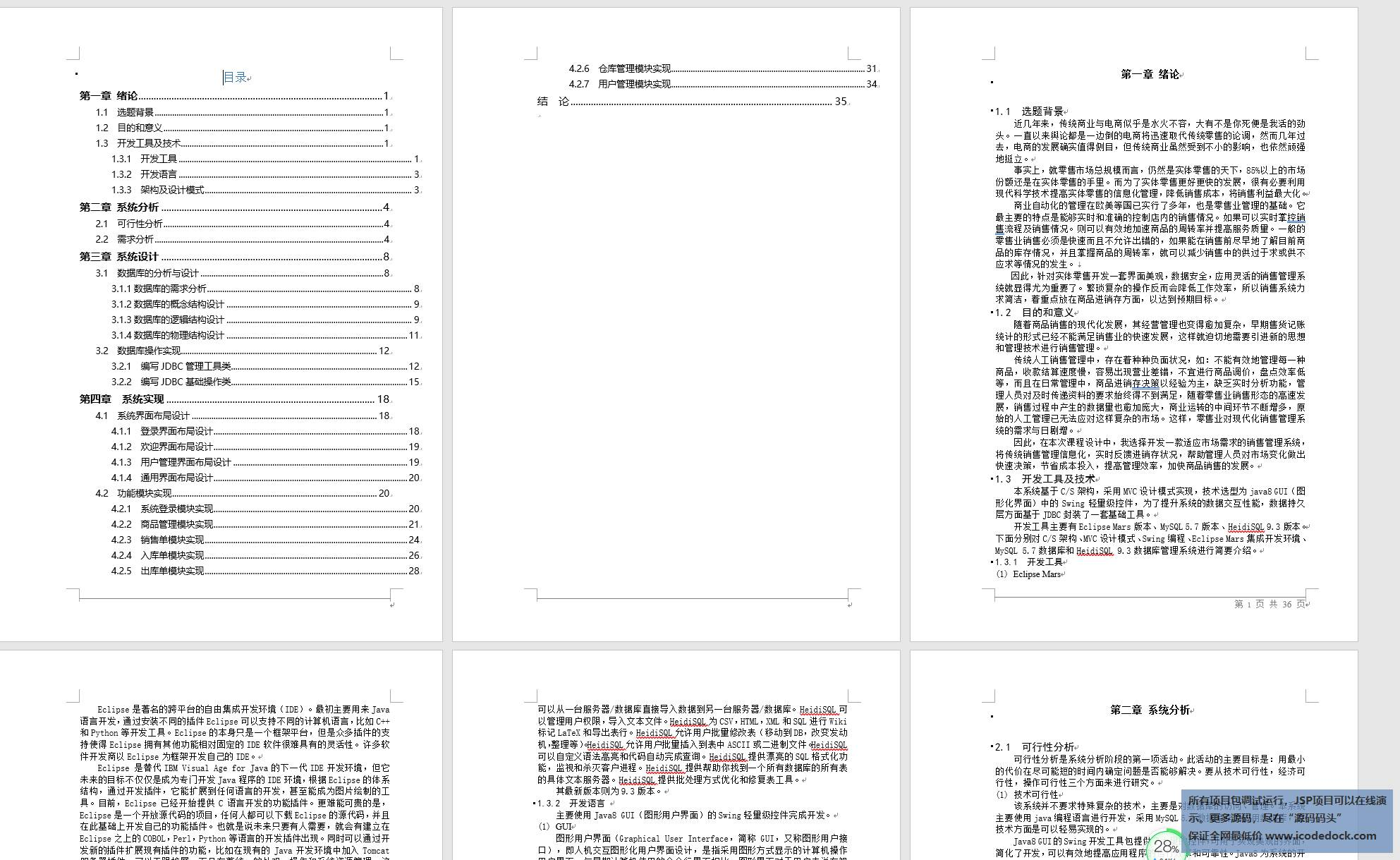 源码码头-企业进销存进货销售仓储管理系统-文档目录