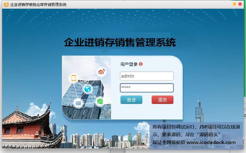 基于java+swing+mysql的企业进销存进货销售仓储管理系统 - 源码码头