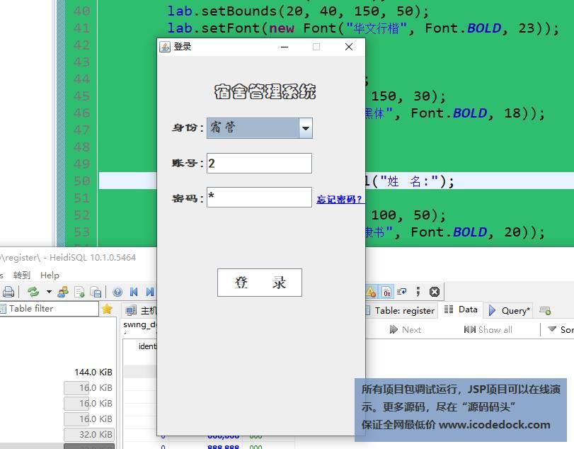 基于java+swing+mysql的宿舍管理系统eclipse源码代码 - 源码码头