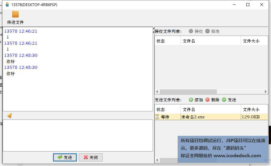 源码码头-局域网聊天文件传输-传送文件