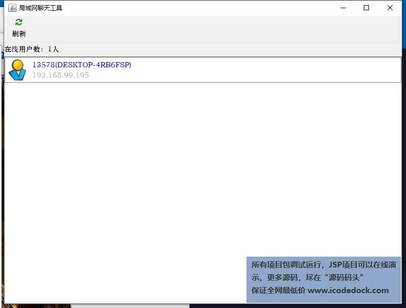 源码码头-局域网聊天文件传输-刷新在线好友