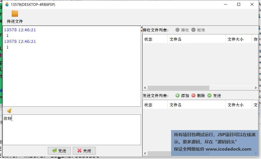 源码码头-局域网聊天文件传输-发送消息